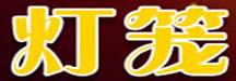 http://www.1688jie.com